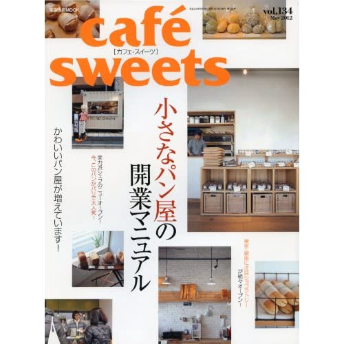 cafe-sweets (カフェ-スイーツ) vol.134 (柴田書店MOOK)