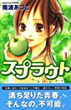 スプラウト(1) (講談社コミックス別冊フレンド)