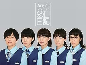 架空OL日記 DVD-BOX