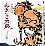 ふなひき太良―沖縄の絵本 (創作絵本 2)