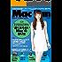 Mac Fan 2016年8月号 [雑誌]