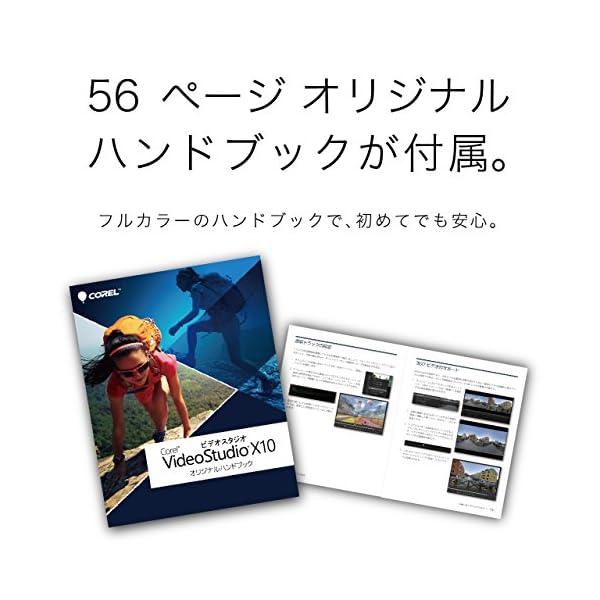 Corel VideoStudio Pro X...の紹介画像5