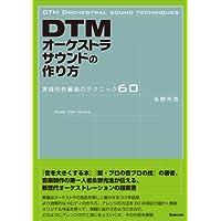 DTMオーケストラサウンドの作り方 〜実践的作編曲のテクニック60