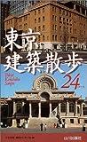 東京建築散歩24コース