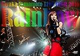 【早期購入特典あり】山本彩 LIVE TOUR 2016 ~Rainbow~(ポストカード付)[DVD]