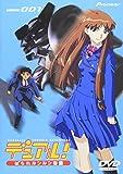 デュアル!ぱられルンルン物語 vision001[DVD]