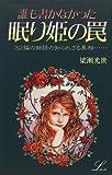 誰も書かなかった眠り姫の罠―32編の物語の知られざる真相… (elfin books series)