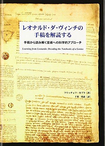 レオナルド・ダ・ヴィンチの手稿を解読する―手稿から読み解く芸術への科学的アプローチの詳細を見る