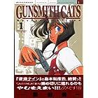 GUNSMITH CATS 新装版(1)