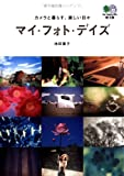 マイ・フォト・デイズ (えい文庫 166)