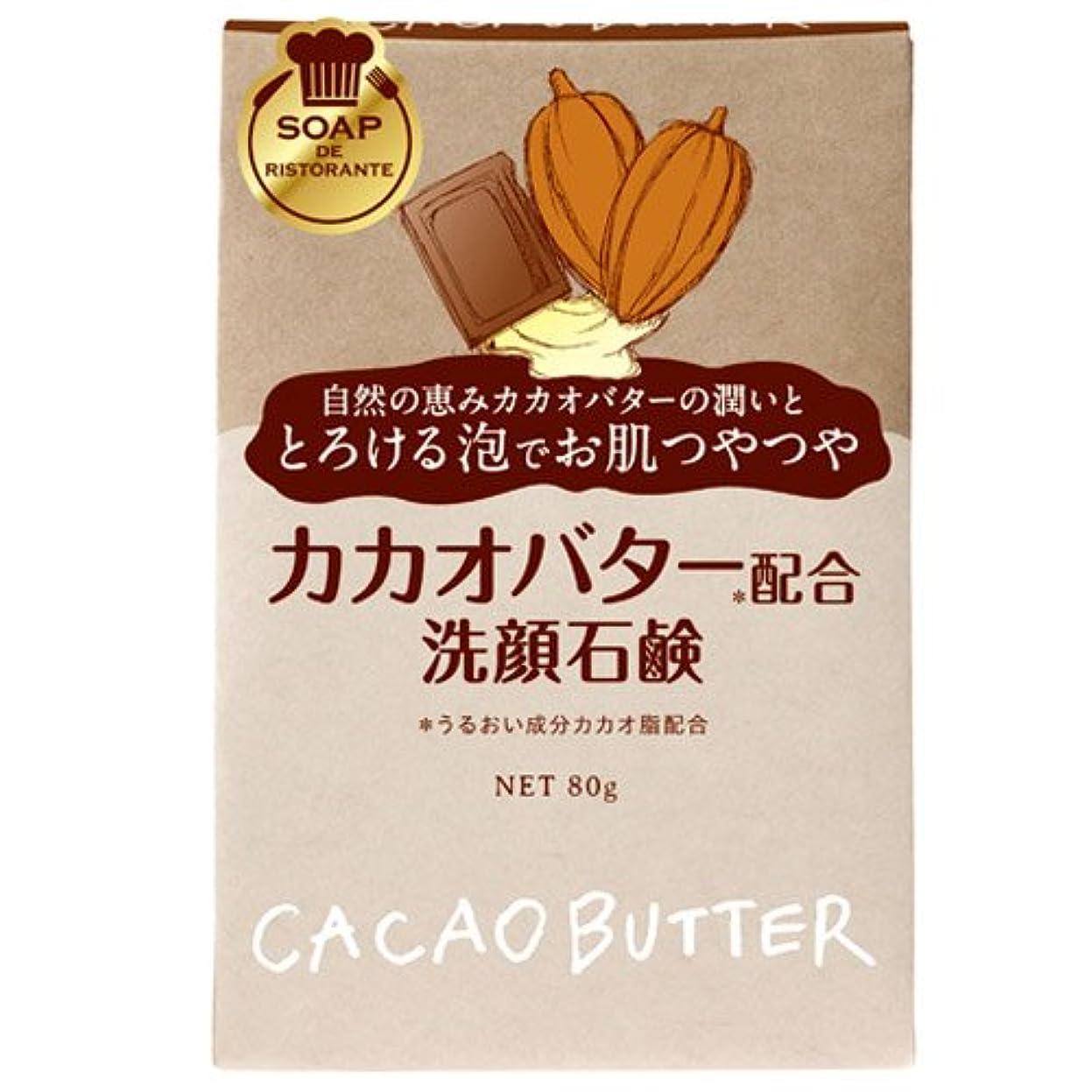 マルクス主義区別ギターマックス ソープ・ド・リストランテ カカオバター配合洗顔石鹸 80g