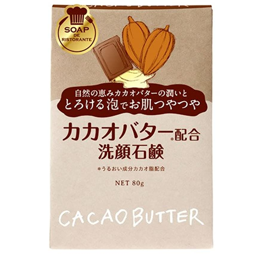 櫛好奇心作るマックス ソープ・ド・リストランテ カカオバター配合洗顔石鹸 80g