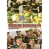 平成22年度自衛隊音楽まつり [DVD]