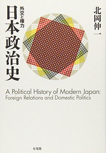 日本政治史 -- 外交と権力の詳細を見る