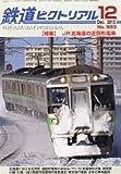鉄道ピクトリアル 2013年 12月号 [雑誌]