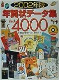 年賀状データ集Pack4000〈2002年版〉
