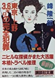 東京‐上野3.6キロの完全犯罪 (講談社文庫)