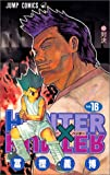 HUNTER×HUNTER NO.16