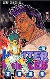 HUNTER X HUNTER16 (ジャンプ・コミックス)