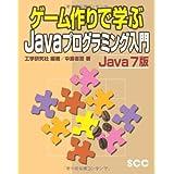 ゲーム作りで学ぶJavaプログラミング入門 Java7版 (SCC Books)