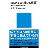 はじめての〈超ひも理論〉 (講談社現代新書)
