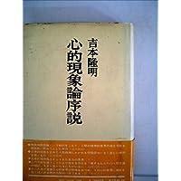 心的現象論序説 (1981年)