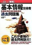 平成22年度【春期】 基本情報技術者 パーフェクトラーニング過去問題集