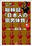 総検証「日本人の宗男体質」―根室・釧路「選挙区」レポート (小学館文庫)