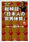 総検証「日本人の宗男体質」—根室・釧路「選挙区」レポート (小学館文庫)