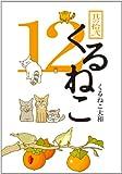 くるねこ 12  / くるねこ大和 のシリーズ情報を見る