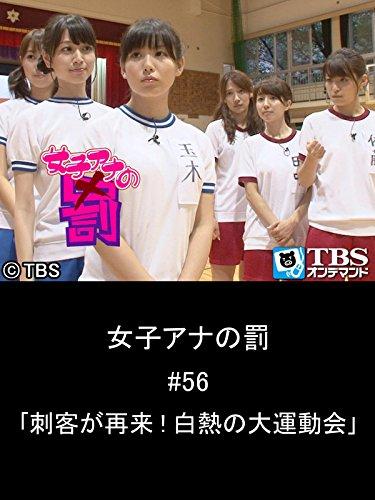 女子アナの罰 #56「刺客が再来!白熱の大運動会」【TBSオンデマンド】