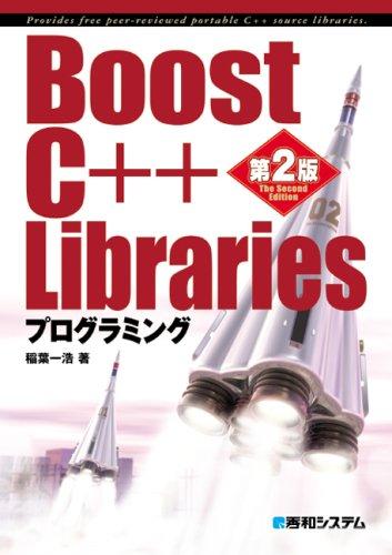 Boost C++ Librariesプログラミング第2版の詳細を見る