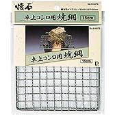 パール金属 懐石 卓上コンロ用 焼網 15cm H-6476
