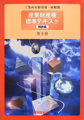 産業財産権標準テキスト 特許編 第8版