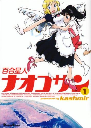 百合星人ナオコサン 1 (電撃コミックス EX 98-2)