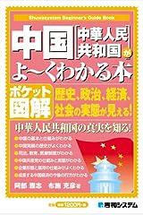 ポケット図解 中国がよ~くわかる本 (Shuwasystem Beginner's Guide Book) 単行本