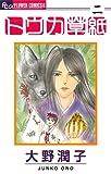 トウカ草紙 2 (フラワーコミックスアルファ)