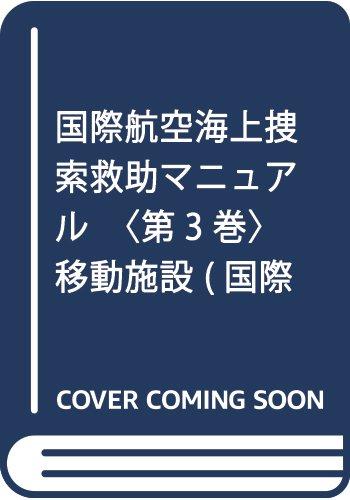 国際航空海上捜索救助マニュアル〈第3巻〉移動施設 (国際航空海上捜索救助手引書)