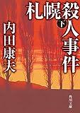 札幌殺人事件 下 「浅見光彦」シリーズ (角川文庫)