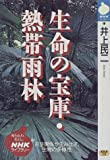 生命の宝庫・熱帯雨林 (NHKライブラリー)