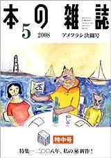 5月 アメフラシ決闘号