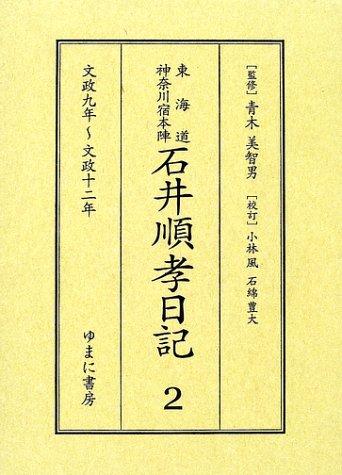 東海道神奈川宿本陣石井順孝日記 (2)