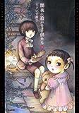 闇夜に遊ぶな子供たち: (1) (ぶんか社コミックス)