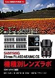 Foton機種別作例集153 実写とチャートでひと目でわかる! 選び方・使い方のレベルが変わる! SAMYANG 21mm F1.4 ED AS UMC CS 機種別レンズラボ: SONY α7 II で撮影