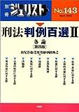 刑法判例百選 (2) (別冊ジュリスト (No.143))