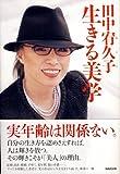 田中宥久子 生きる美学 画像