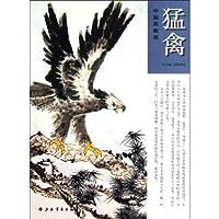 猛禽 中国画教材 中国語版 中国画教程-猛禽