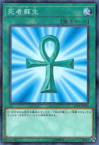 遊戯王 ST19-JP024 死者蘇生 (日本語版 ノーマルパラレル) スターターデッキ 2019