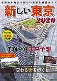 新しい東京 2020 (ぴあ MOOK)