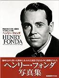 ヘンリー・フォンダ写真集